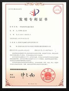 一种植物种植栽培基质 发明专利证书