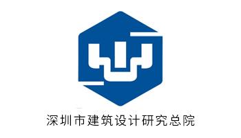 深圳市建筑设计研究总院