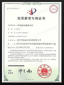 一种智能灌溉系统实用新型专利证书