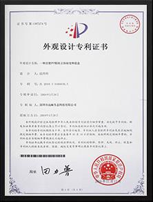 一种注塑PP模块立体绿化种植盒 外观设计专利证书